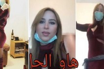 """راقصة الكورونا التونسية: """"سأعتزل الفن وأرتدي النقاب"""""""