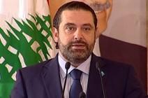 الحريري يعلن دعمه ترشيح ميشيل عون لرئاسة لبنان