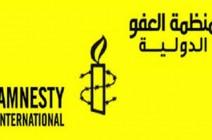"""""""العفو الدولية"""" تطالب مصر بالإفراج الفوري عن شقيق صحافي معارض"""