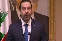 سعد الحريري: حزب الله اتخذ قراراً بتعطيل تشكيل الحكومة (شاهد)