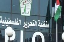 الخارجية الفلسطينية تطالب الولايات المتحدة بإعادة النظر في موقفها بشأن مكتب منظمة التحرير