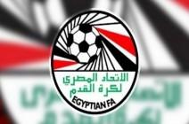 الاتحاد المصري يُقرر تمديد تعليق النشاط الكروي في البلاد