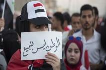 مجهولون يطعنون متظاهرة في ساحة التحرير ببغداد