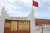 وفاة 11 يهوديًا في المغرب جراء كورونا