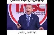 """بالفيديو : أردوغان يتعهد من نيويورك بالدفاع عن القدس من """"الغزاة"""" الإسرائيليين"""