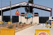 """بالفيديو : رسميا.. إعادة فتح معبر """"نصيب"""" بين الأردن وسوريا"""