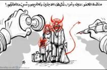 منظمة العفو : دول واحزاب تشيطن اللاجئين