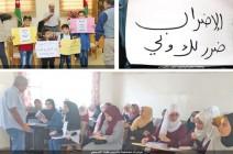 المعلمين في الاردن : الاضراب مستمر وقائم