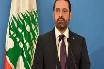 شاهد .. سعد الحريري: لن نقبل أن يتطاول أحد على المؤسسات الأمنية في لبنان