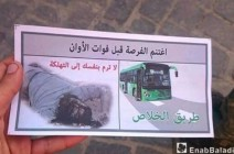 مناشير من النظام لأهالي حلب: التهجير أو التهلكة
