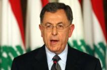 السنيورة ونواب آخرون من كتلة الحريري يرفضون ترشيح عون لرئاسة لبنان