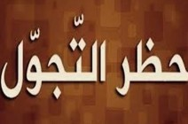 حظر تجول شامل يوم الجمعة في الأردن