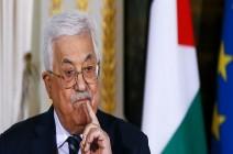 عباس: فلسطين في حل من جميع الاتفاقيات والتفاهمات مع واشنطن وتل أبيب