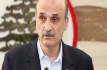 لبنان: جعجع يكشف سبب استقالة الحريري