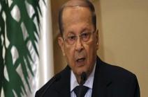 بعد ساعات من خطاب نصر الله... عون يوجه رسالة تحذير إلى إسرائيل