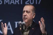 """أردوغان: التصويت بـ""""نعم"""" في الاستفتاء حول تعزيز صلاحياته سيعني """"بداية قطيعة"""" مع اوروبا"""