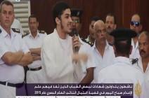 """شاهد ..إعدام 9 شبان في مصر: غضب وجدل عبر هاشتاغ """" لا لتنفيذ الإعدامات """""""