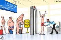إجراءات مشددة في المطارات الدولية!