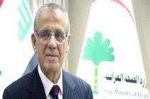 وزير الصحة العراقي يستقيل