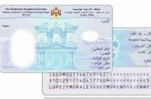 اصدار 4.3 مليون بطاقة ذكية في الاردن