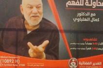 قناة الغدير تمنحه برنامجا على شاشتها :هل تشيع الهلباوي