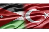 الحكومة الأردنية تبلغ تركيا رسميا: اتفاقية التجارة انتهت