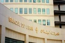مصرف لبنان المركزي: الاستقرار النقدي مستمر والليرة ثابتة