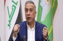 الغارديان: في العراق دولة موازية وجيش موال لإيران والكاظمي عاجز