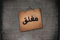تفاصيل اغلاق مصنع دواء في الأردن وتسريح جميع موظفيه  - وثيقة