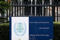 المحكمة الدولية تلمح إلى تورط معاون نصر الله في اغتيال الحريري