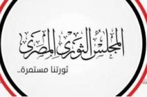 بينهم شيخ الأزهر وإعلاميون : المجلس الثوري المصري يصدر القائمة السوداء الثانية ( أسماء )