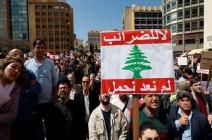 مظاهرات في بيروت احتجاجا على فرض حزمة جديدة من الضرائب