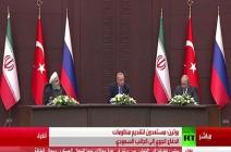 شاهد : مؤتمر صحفي للرؤساء بوتين وأردوغان وروحاني في أنقرة
