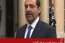 كلمة سعد الحريري بعد لقائه الرئيس الفرنسي في باريس