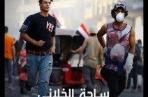 شاهد : اشتباكات تعود إلى ساحة الخلاني في بغداد