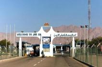 إغلاق جسر الملك حسين أمام حركة المسافرين يوم الثلاثاء -تفاصيل