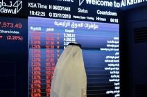 الأسهم السعودية تغلق على مكاسب للجلسة الثالثة.. والسيولة 2.7 مليار ريال