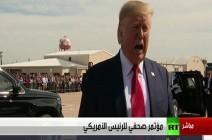 بالفيديو ..ترامب: الاتفاق مع تركيا حول سوريا نتيجة مدهشة وأنقذ حياة الأكراد
