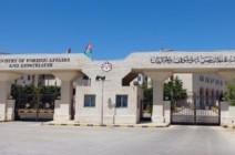 الأردن يستدعي السفير الإيراني وتحذير شديد اللهجة