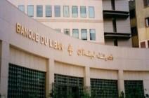 """لبنان يطلب مشورة """"النقد الدولي"""" لخطة إنقاذ اقتصادية"""