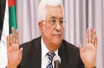 الرئيس الفلسطيني يجدد رفضه التعامل مع الإدارة الأمريكية