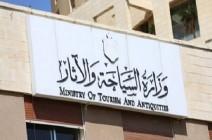 """ترجيح حصول الأردن على  """" ختم السفر الآمن """"  خلال أيام"""