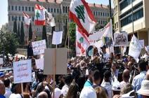 لبنان.. موظفو القطاع العام يحتجون على نية الحكومة تخفيض رواتبهم