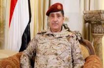 رئيس هيئة الأركان اليمني: لن نسمح بوجود موطئ قدم لإيران