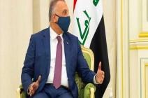 الكاظمي يبحث مع وفد أمريكي انسحاب واشنطن من العراق