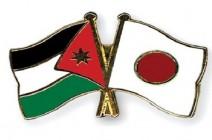 إطلاق الجولة الأولى من الحوار الاستراتيجي بين الاردن واليابان