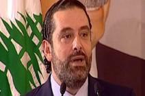 الحريري: الدولة بحاجة إلى إصلاح ويؤكدً عدم السماح بالعودة إلى الانقسام