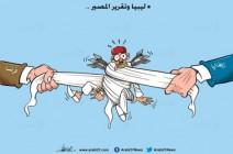 ليبيا وتقرير المصير ..