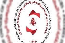 """لبنان : نقابة أصحاب المطاعم تعلن الإقفال الشامل وتبقي على العمل """"الديلفيري"""""""
