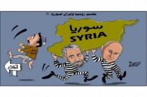 تقاسم روسيا وإيران لسوريا!